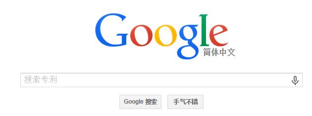 Google Patents专利数据库