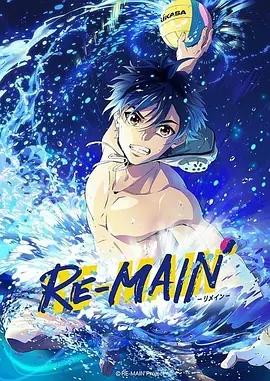RE-MAIN:男子水球部 少年与水球